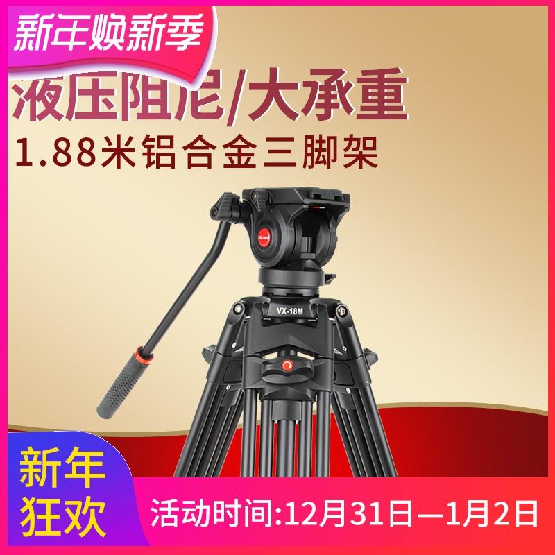 唯卓VX-18M佳能尼康单反微单相机摄像机三脚架云台摄影 专业便携