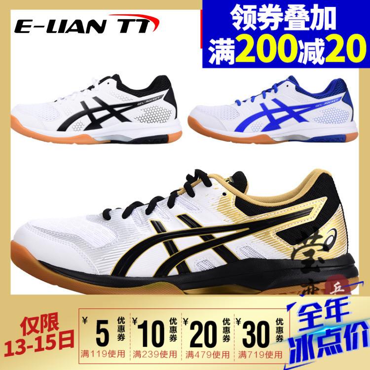 Обувь для волейбола Артикул 38188253107