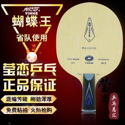 莹恋 银河V-15V15升级碳素乒乓球底板球拍VISCARIA马龙省队用ALC