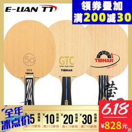 莹恋 TIBHAR挺拔 GTC钢铁超2代乒乓球底板球拍三碳皇进攻型正品图片