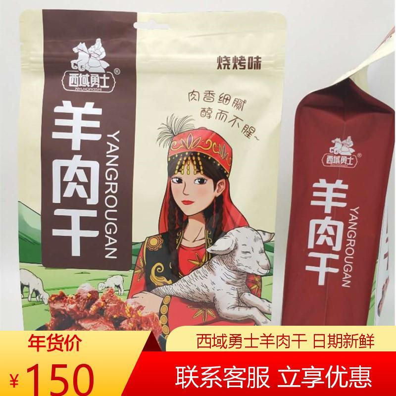 【满减优惠】新疆西域勇士羊肉干500g烧烤味香辣味 肉香细腻 包邮