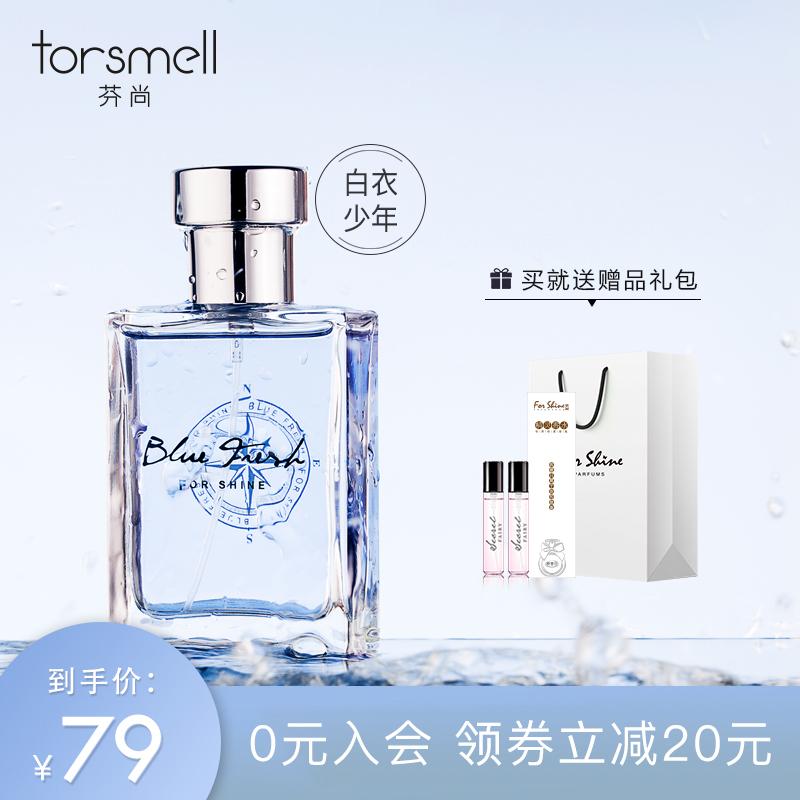 芬尚浅蓝男士香水学生香水持久淡香留香小众高级正品