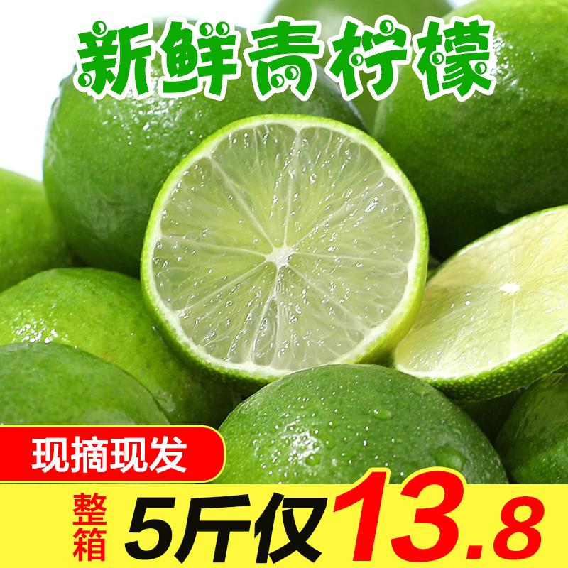11-18新券海南青柠檬5斤新鲜皮薄无籽黄柠檬