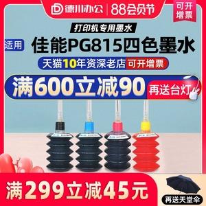 格之格墨水 适用佳能PG815 PG40 PG840 PG835 PG830 MX492 墨盒填充墨水 格子格墨水
