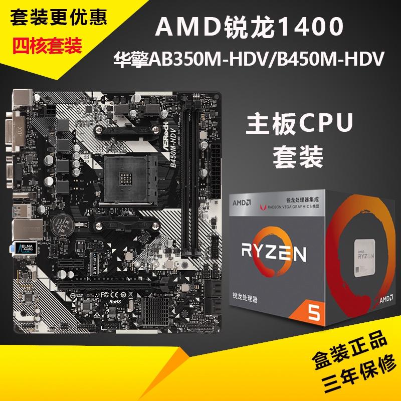 ASROCK/华擎科技 AB350M HDV搭AMD R5 1400升级B450M主板3600套装