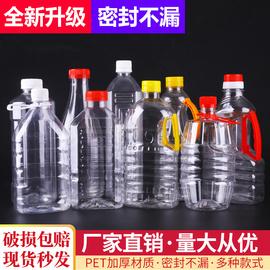 2斤装塑料瓶 带盖食品级1000ml毫升矿泉水瓶子1升pet二斤装空酒瓶