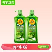 綠勁餐具凈柚子檸檬1280gx2瓶洗滌食品用護手洗潔精無殘留易過水