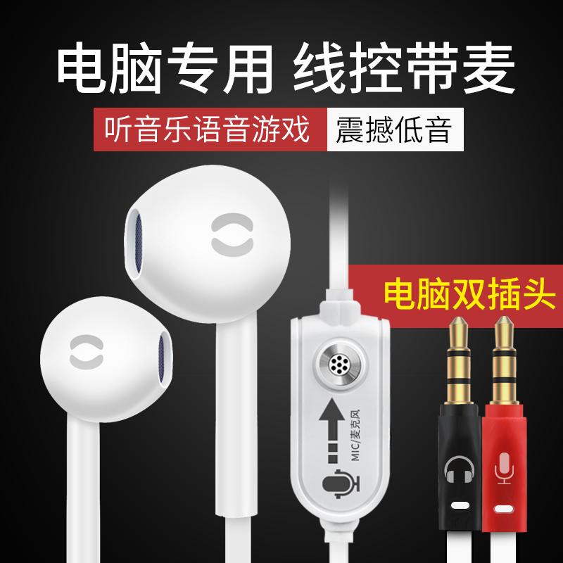 森麦 SM336M.V重低音电脑入耳式耳机带麦 台式笔记本耳塞游戏耳麦头戴式网咖电竞带话筒 通用绝地求生2米线