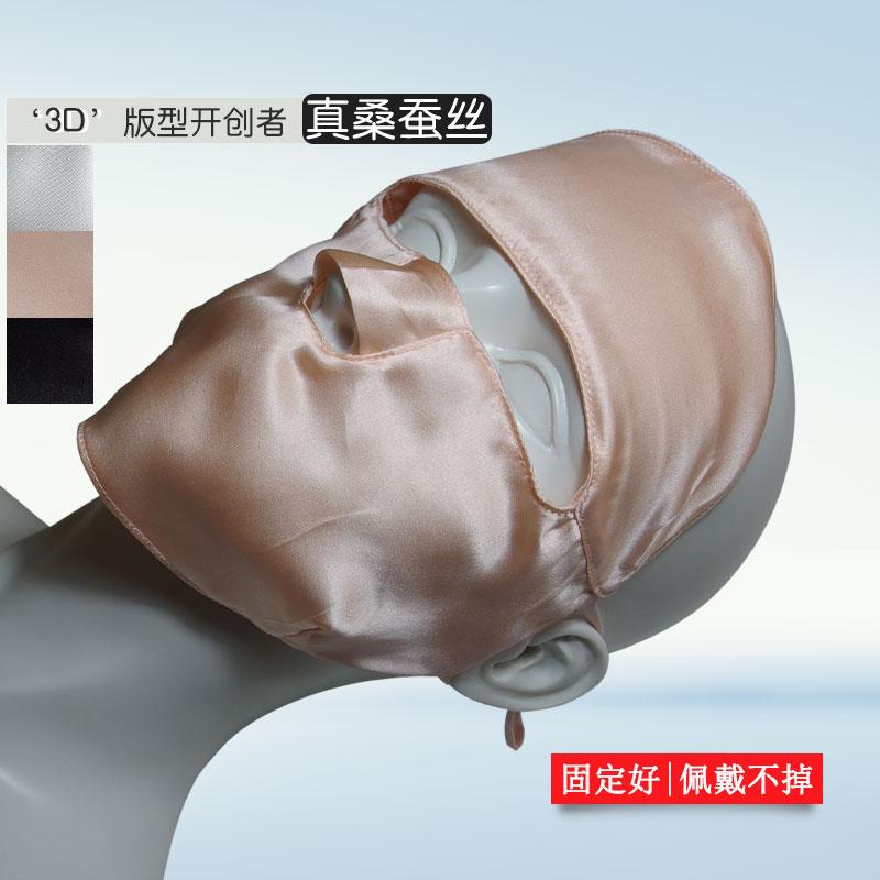 雨温3D全脸真丝面罩 桑蚕丝防晒?#33713;?#38450;油烟防辐射防过敏 睡眠面具