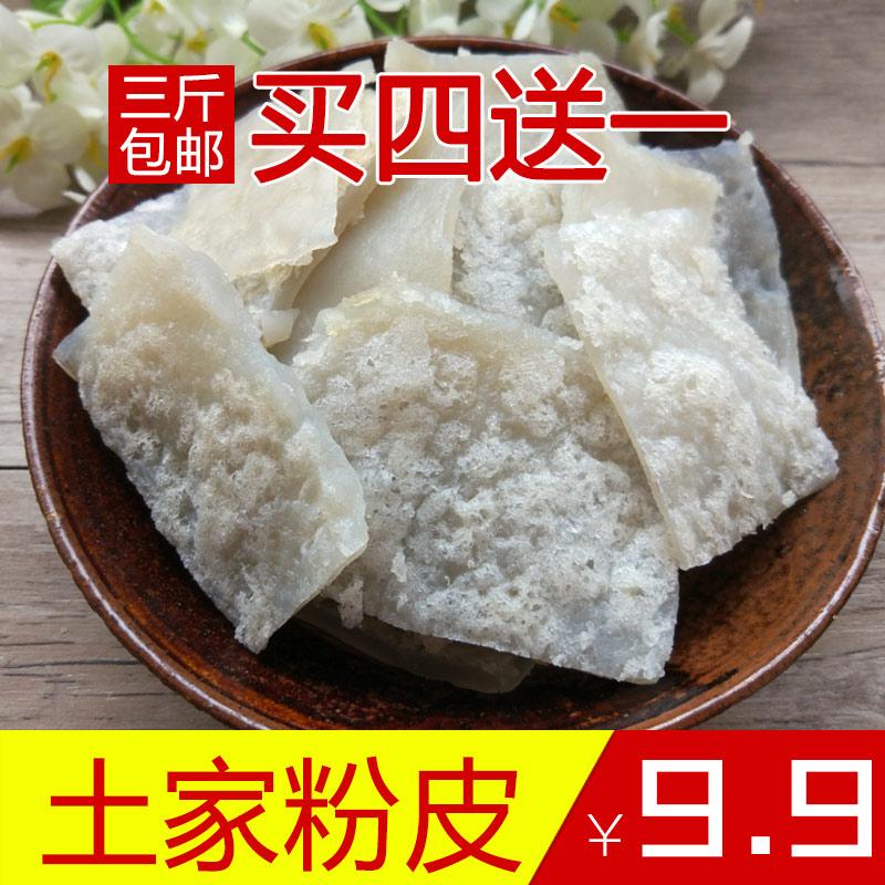 湖北恩施土特产土豆粉皮洋芋粉皮农家手工制作洋芋粉粑粑500g