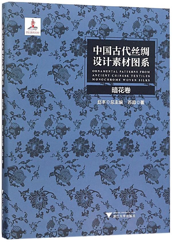中国古代丝绸设计素材图系(暗花卷)(精),可领取10元天猫优惠券