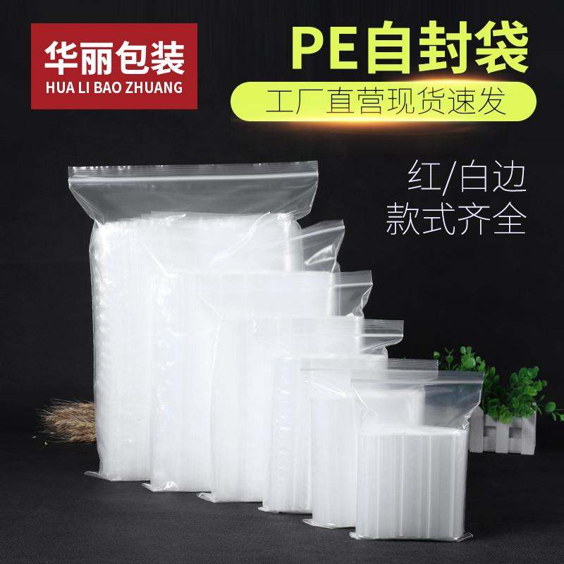自封袋小号密封袋子透明加厚食品袋塑封塑料包装袋样品分装封口袋