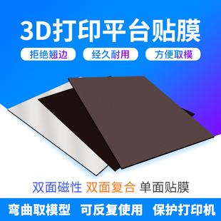 兰博3d打印机配件热床平台贴膜柔性平台垫 底板磁性打印贴纸防翘边胶纸 复合磁力贴膜磁贴板pla耗材 方形圆形