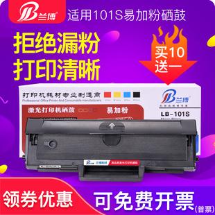 兰博适用三星D101S硒鼓SCX3401 ML2161 2165 3405 3400 2160 2162G 2166 3406W/HW SF-761P 3401FH打印机墨盒