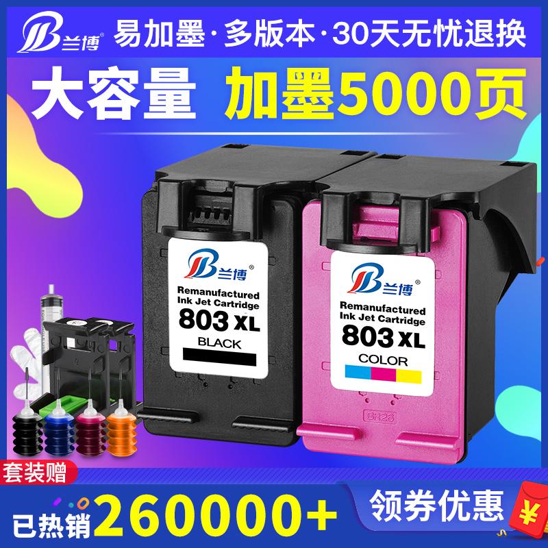 兰博兼容惠普803墨盒黑色彩色deskjet hp1112 2131 1111 2132 2621 2622 2623 2628打印机墨盒大容量可加墨XL