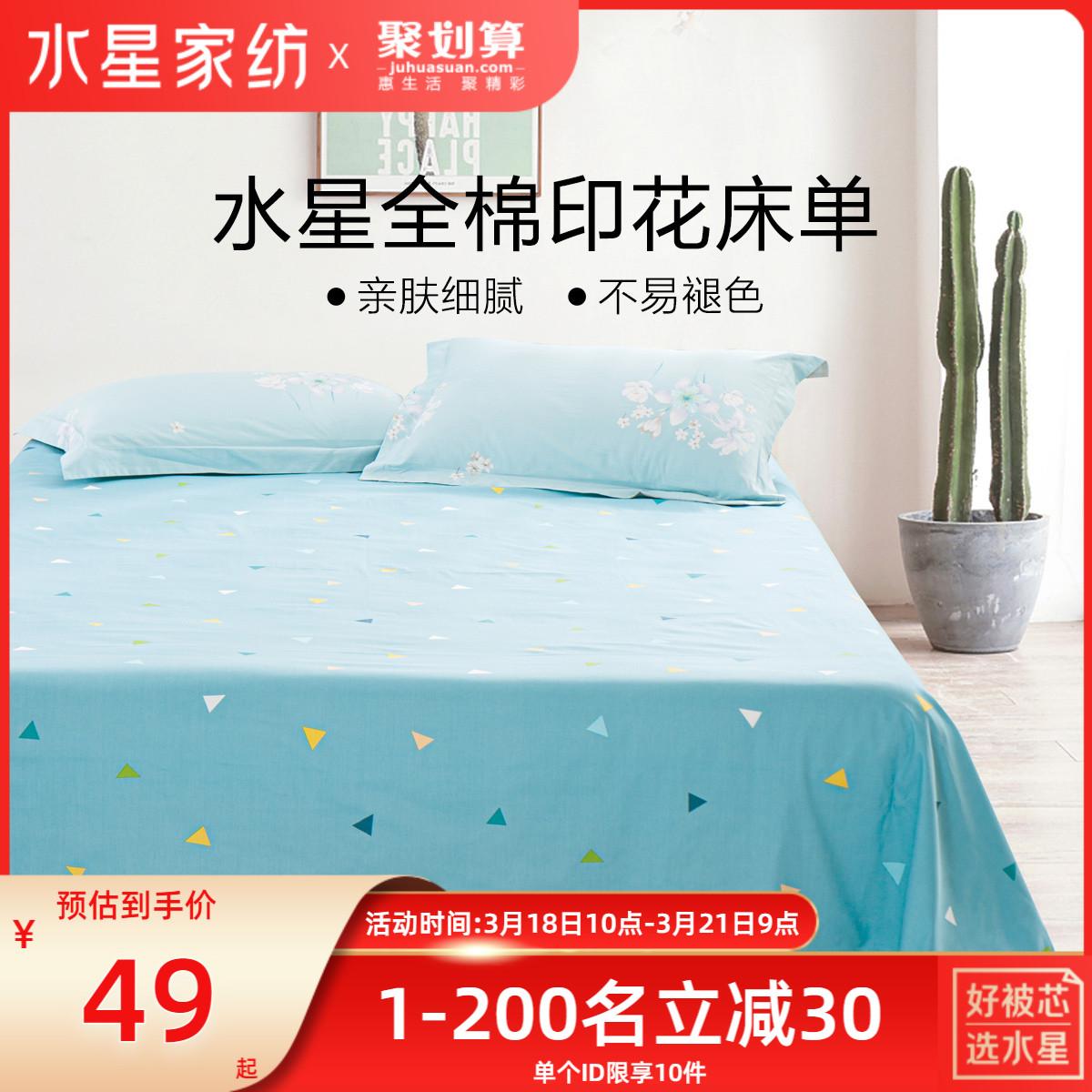 水星家纺全棉床单单件学生宿舍1.5米单人双人床1.8m纯棉被单床单