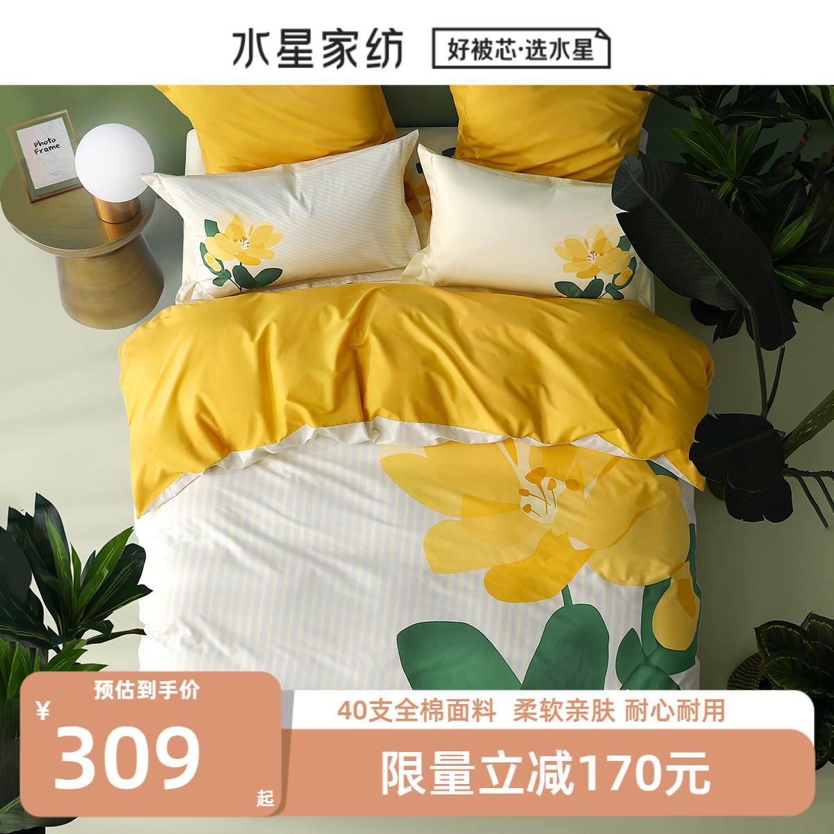 水星家纺40S全棉四件套插画花卉纯棉套件被套床单被罩床上用品