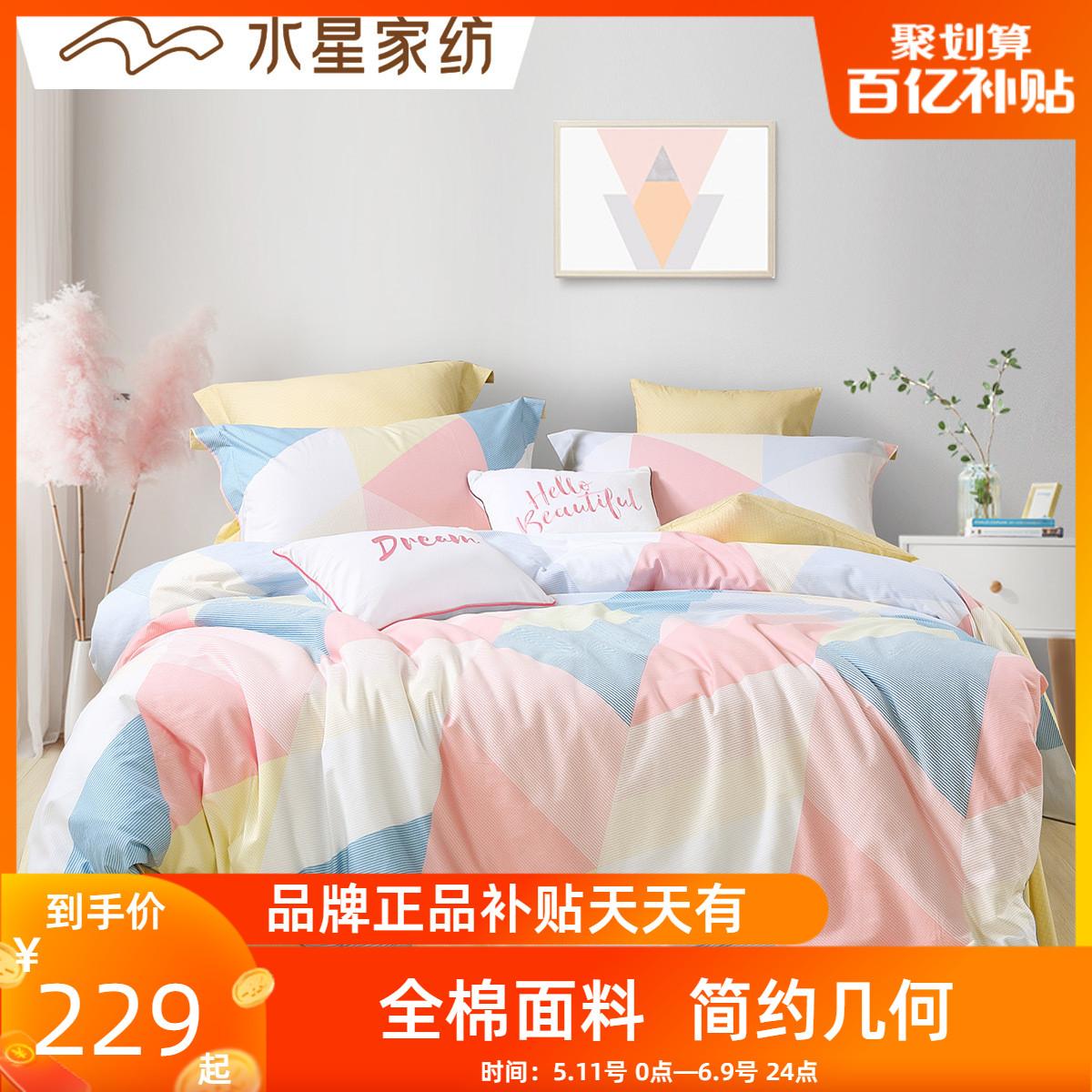 水星家纺纯棉四件套全棉高支简约北欧风被套床单多伦颂床上用品图片