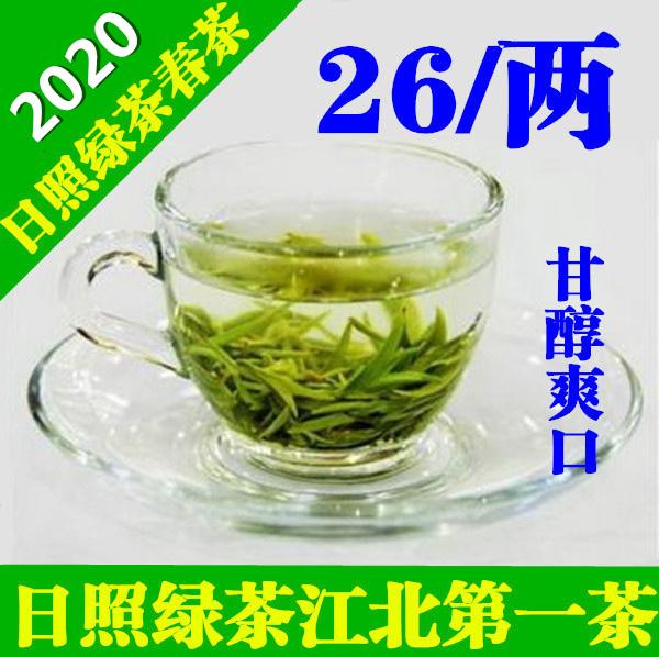山东绿茶日照绿茶2020 新茶春茶茶叶 茶农自产自销特价包邮50g