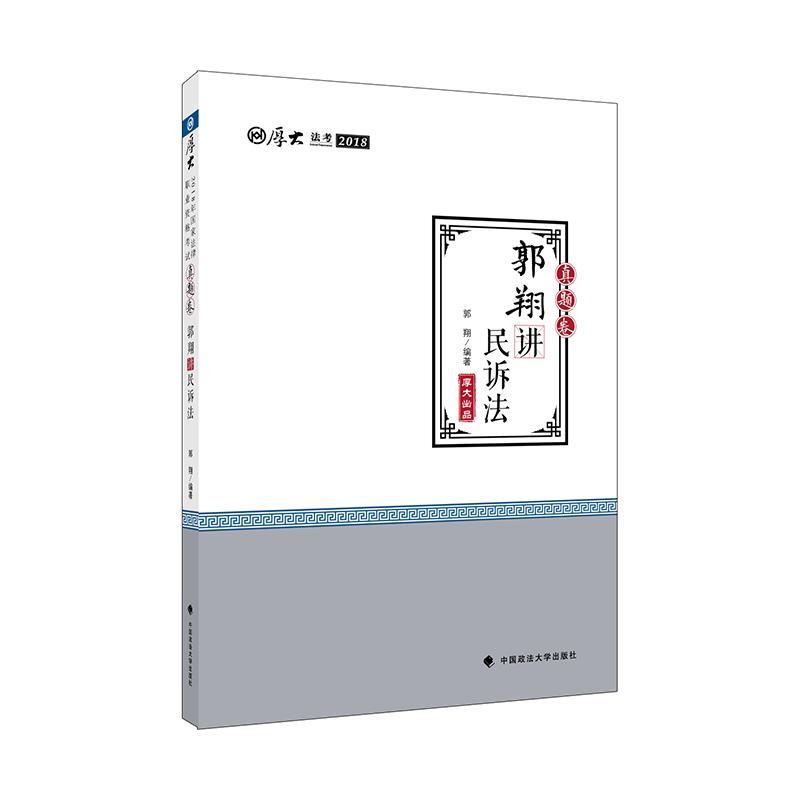 厚大法考 2018年国家法律职业资格考试郭翔讲民诉法 真题卷