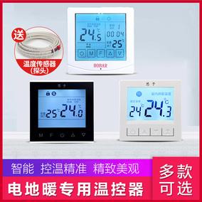电地暖电采暖控温开关温控器