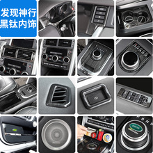 Land Rover discovery God modified interior decoration in the control of the gear protection film foil stainless steel bright strip special accessories