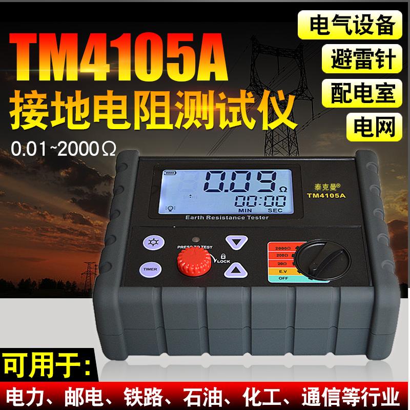 泰克曼接地电阻测试仪接地电阻表摇表地阻仪数字防雷测试仪TM4105