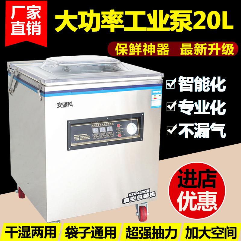 Вакуумная машина пакет Установленная коммерческая еда полностью автоматическая Большая мокрая и сухая эвакуационная машина пакет Уплотнительная машина