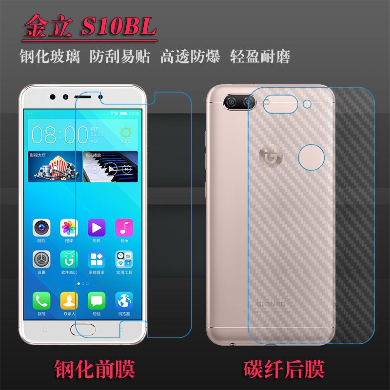 金立S10BL手机屏幕膜非全屏玻璃膜屏保膜s10bl钢化硬膜专用高清膜