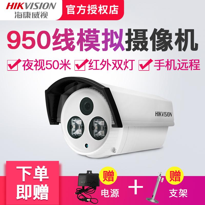 海康威视模拟摄像头红外监控器家用高清夜视室外DS-2CE16F5P-IT5限4000张券