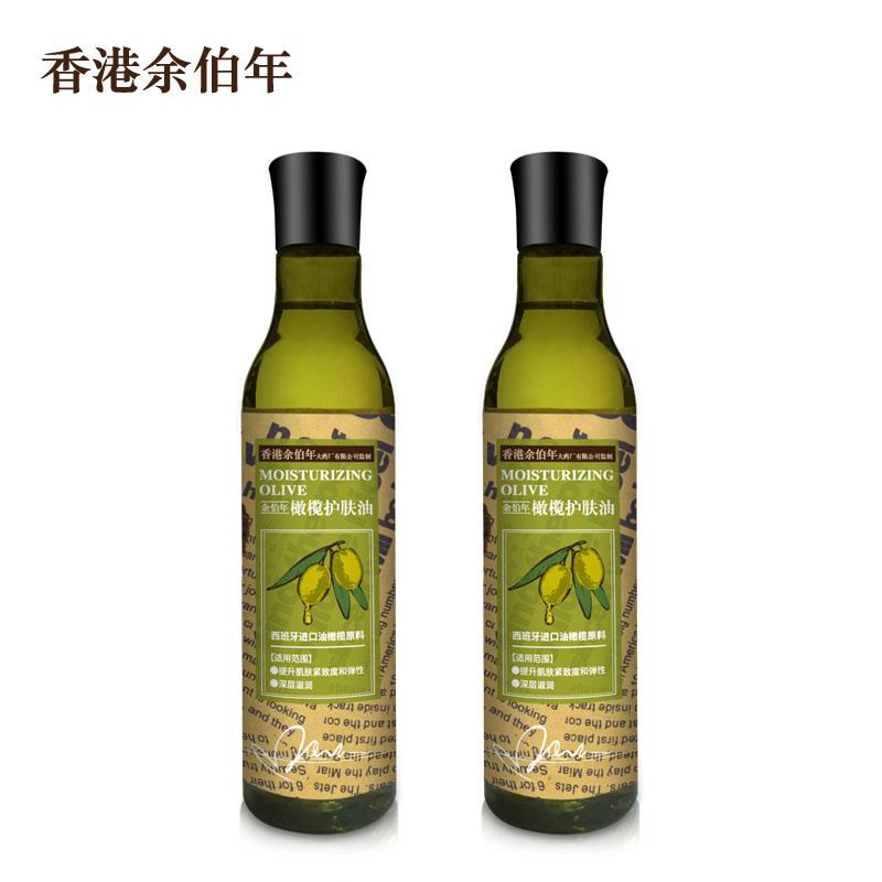 霏蜜—香港余伯年橄榄护肤油 孕纹预防淡化推拿按摩精油润肤油2瓶