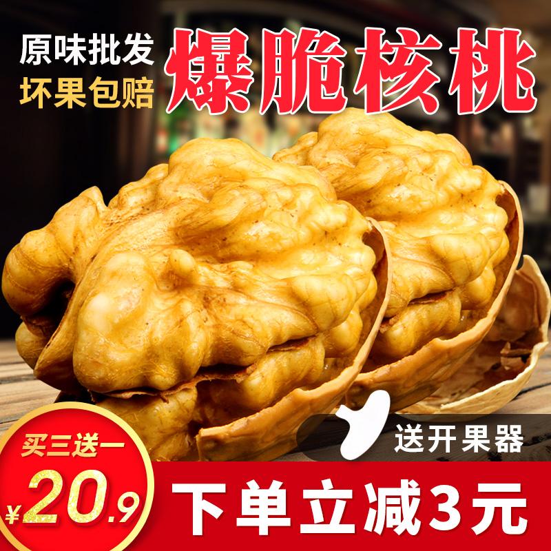綠嶺薄皮核桃200gx2散裝特產新貨幹果堅果孕婦零食非紙皮原味