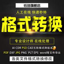 pdf格式转换cad/word打字服务录入软件网页视频文件下载mp4音频转