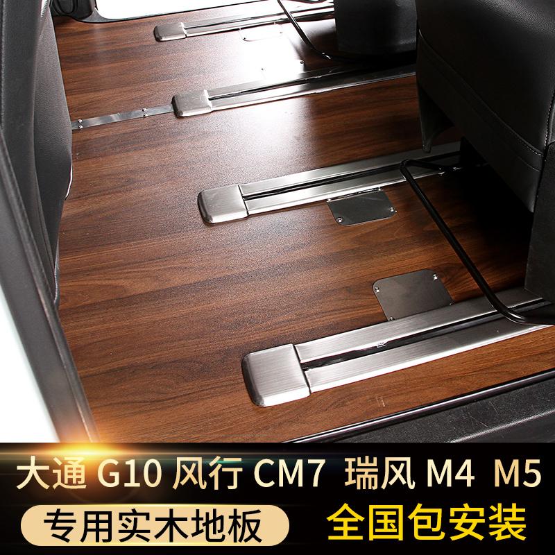 大通G10G20瑞风M3M4M5木地板脚垫实木地板木质风行CM7地板改装