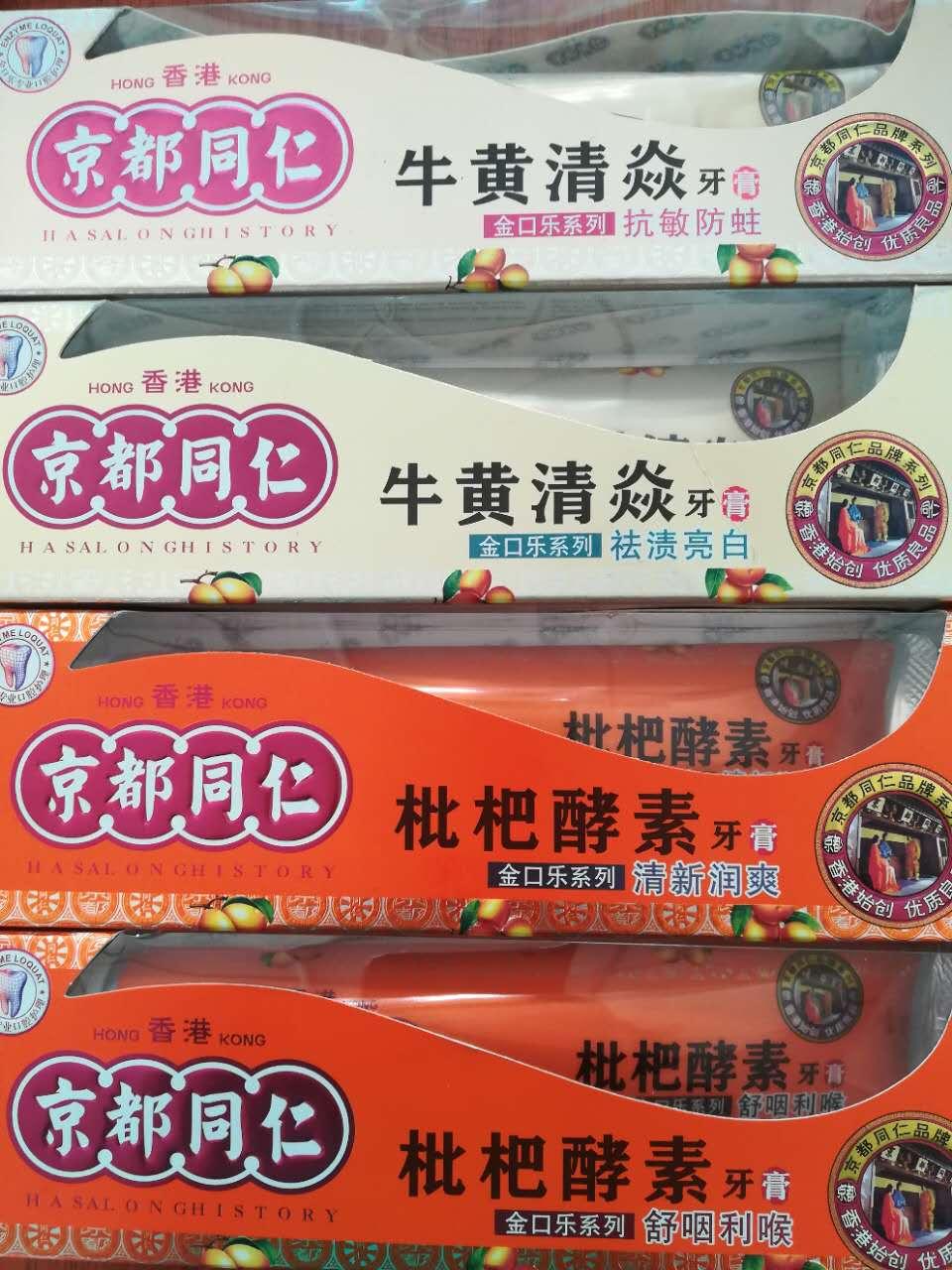 香港正品京都同仁牛黄清焱牙膏清焱防蛀枇杷酵素牙膏利咽清润