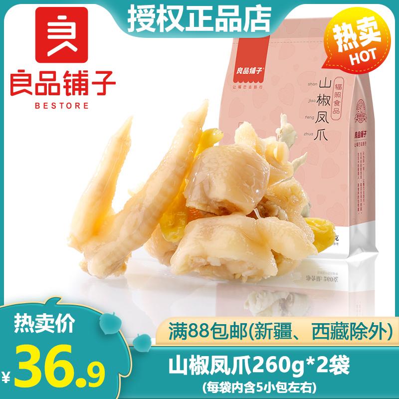 良品铺子泡椒凤爪260g*2山椒鸡爪鸡脚卤味熟食休闲零食小吃小包装