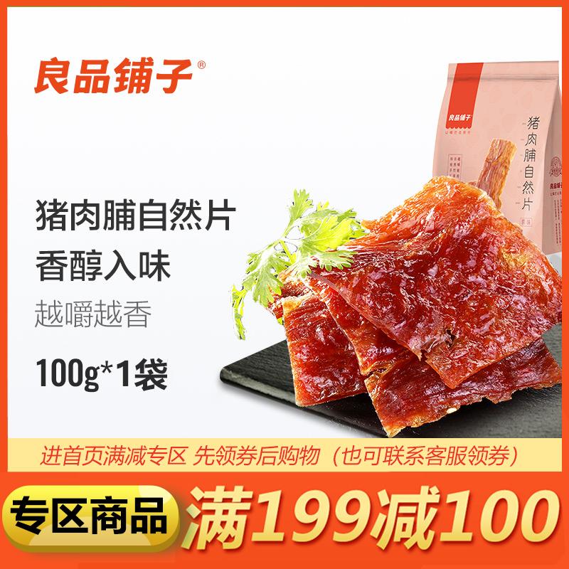 良品铺子风味猪肉脯自然片100g靖江特产零食小吃蜜汁猪肉干猪肉铺