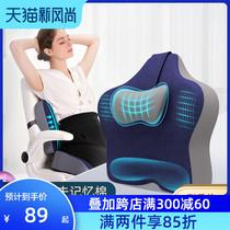 暖舒舒护腰靠垫办公室记忆棉腰靠办工腰垫靠背垫座椅靠垫孕妇靠枕