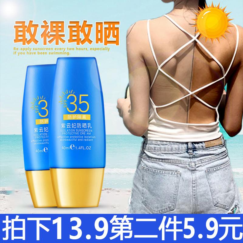 防紫外线隔离乳面部防水防嗮霜