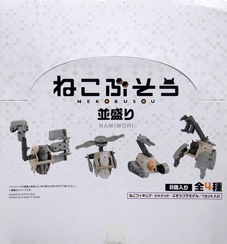 万代 盒蛋 猫咪武装全4款 NEKO B