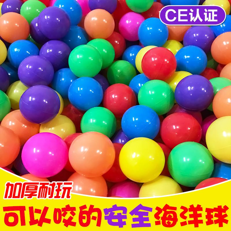 满30.00元可用15元优惠券儿童海洋球加厚环保室内家用小孩玩具球球宝宝游乐场彩色球波波球