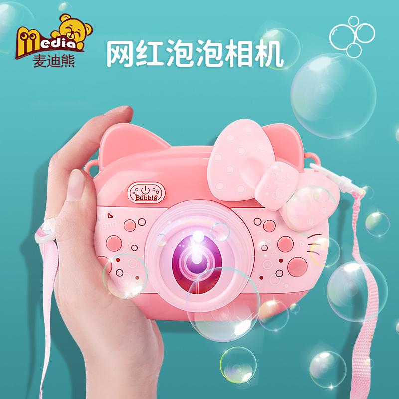 麦迪熊儿童泡泡机全自动同款少女心补充网红吹泡泡照相机玩具