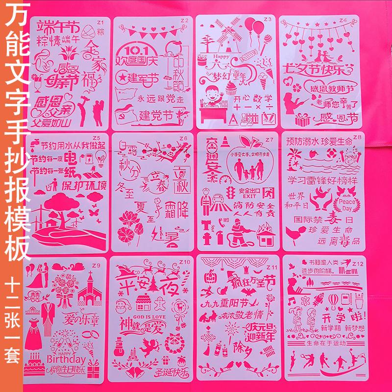 小�W生手抄�竽0逵��@�和��U空�L��花�工具素材�框多功能尺子