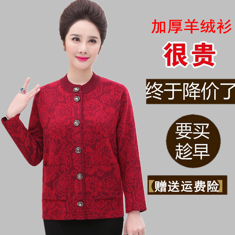 Mothers cardigan in autumn and winter, middle-aged and old womens cashmere sweater, coat, grandmas thickened clothes, 60 years old, 70 years old