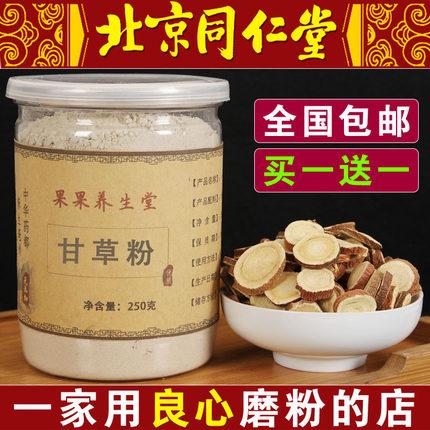 甘草粉 超细粉买一送一共500克包邮 质量保证水果配料调料 面膜粉