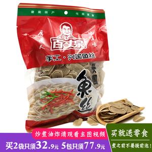 手工兴国鱼丝粉百丈泉450g鱼肉粉面赣州客家美食菜品江西特产送礼