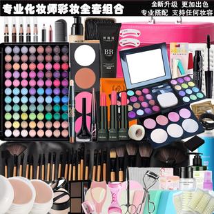 专业化妆师化妆品彩妆套装全套组合影楼学生cos新娘舞台新手工具