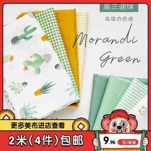 绿意多肉ins绿色清新绿植纯棉布料清仓处理手工布料碎布头零布组