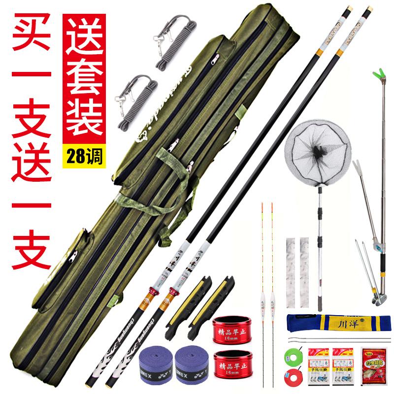 买一赠一日本进口碳素鱼竿超轻硬28调长节手竿台钓竿渔具全套套装
