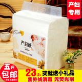 产妇卫生纸巾孕妇月子纸产后专用品垫产前产房待产用品刀纸5斤装